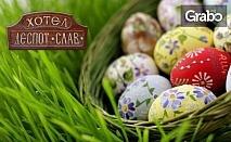 Великден в Мелник! 2 или 3 нощувки за двама със закуски и вечери, една от които празнична
