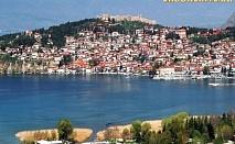 Великден в Охрид - македонска романтика - екскурзия с автобус