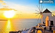 Великден на остров Санторини (6 дни/4 нощувки със закуски) с Еко Тур за 299 лв.