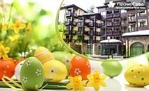 Великден в Паничище. 2 нощувки със закуски и вечери за двама в хотел Магнолия за 198.10 лв.