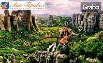 Великден в Паралия Катерини, Метеора и Солун! 2 нощувки със закуски и вечери, едната празнична, плюс транспорт