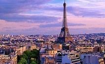 Великден в Париж! Четири дни с чартърен полет, луксозен хотел и богата програма!