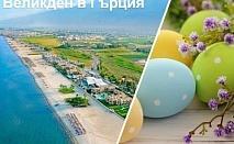 Великден на ПЪРВА ЛИНИЯ в Гърция. 2 или 3 нощувки със закуски и вечери (едната празнична) в Хотел Острия, Ставрос, Халкидики