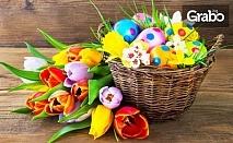 Великден в Пещера! 3 или 4 нощувки със закуски и празничен обяд, плюс SPA и вход за музеи