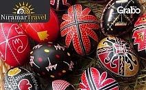 Великден в Румъния! Виж Синая, Букурещ, Бран, Брашов и замъка Пелеш - с 2 нощувки със закуски в хотел 4* и транспорт
