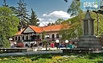 Великден в Сокобаня, Сърбия, с Джуанна Травел! 2 нощувки на база пълно изхранване в хотел Здравляк 2*, собствен или организиран транспорт