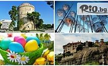 Великден в Солун и Метеора! 2 нощувки със закуски в хотел Gold Stern 2* или подобен на Олимпийската Ривиера + Транспорт за 212лв, от Космополитън Травъл