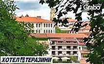 Великден във Велико Търново! 2 нощувки със закуски, вечеря и празничен обяд