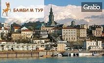 Великденска екскурзия до Белград, Върнячка баня, Крушевац и Ниш! 2 нощувки със закуски и транспорт