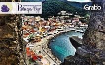 Великденска екскурзия в Гърция! 3 нощувки със закуски в хотел Lоukas*** във Врачос Бийч, плюс транспорт