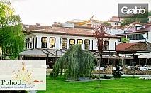 Великденска екскурзия до Охрид и Скопие! 1 нощувка със закуска и транспорт
