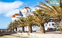 Великденска екскурзия в Солун, Катерини Паралия и възможност за разглеждане на Метеора: 2 нощувки със закуски, транспорт и посещение на Солун!