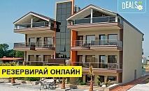 Великденски празници в Principal New Leisure Hotel 3*, Катерини, Олимпийска ривиера - 3 нощувки със закуски