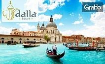 Великденско пътешествие до Хърватия и Италия! Екскурзия до Загреб, Верона и Венеция с 3 нощувки със закуски и транспорт