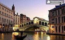 До Венеция, Виена, Залцбург и Будапеща (5 дни/4 нощувки със закуски) с Еко Тур за 319 лв.