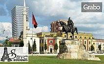 Виж Албания! Екскурзия до Дуръс, Круя, Тирана и Елбасан с 2 нощувки със закуски и вечери, плюс транспорт