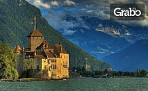 Виж Австрия, Швейцария и Италия! 7 нощувки със закуски, плюс транспорт