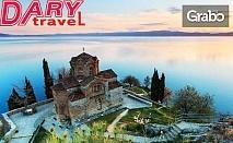 Виж Македония през лятото! Екскурзия до Скопие, Охрид и каньона Матка с 2 нощувки със закуски, плюс транспорт