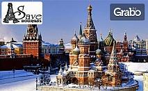 Виж Москва, Киев и Одеса! 8-дневна екскурзия с 5 нощувки, транспорт, пътни и гранични такси