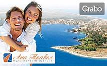 Виж приказна Гърция! Екскурзия до Керамоти, с включени 1 нощувка със закуска и транспорт