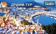 Виж слънчева Гърция! Екскурзия до Парга с 4 нощувки със закуски и транспорт