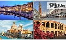 Виж Венеция, Верона и Падуа! 5-дневна екскурзия през Май с включени 2 нощувки със закуски и автобусен транспорт - за 191лв, от ТА МЕМ Травел