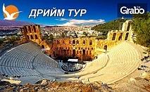 Вижте Древна Елада! Екскурзия до Атина, Спарта и Делфи за Великден или Деня на независимостта - 3 нощувки със закуски и транспорт
