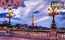 Вижте Париж през Май! Екскурзия до Австрия, Германия и Франция с 6 нощувки със закуски, автобусен и самолетен транспорт