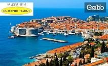 Вижте Перлите на Адриатика! Екскурзия до Хърватия и Черна гора с 5 нощувки със закуски и 3 вечери, плюс транспорт