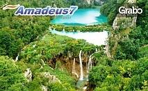Вижте пещерата Постойна Яма и Плитвичките езера! Екскурзия до Загреб и Любляна, с 3 нощувки със закуски и транспорт