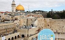 Юни, Израел, Тел Авив, Витлеем: 5 нощувки, закуски, вечери, самолетен билет