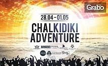 Забавлявай се в Гърция на Chalkidiki Party Adventure! 3 нощувки в хотел 4* в Калитея, плюс вход за 4 партита