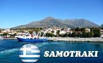 Запомняща се почивка на остров Самотраки в Егейско море!  4, 6 или 8 дневни пакети за ДВАМА на ТОП цени, започващи от 229 лв., предоставено от КаВи Холидейз