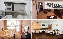 Зимна почивка в с. Говедарци! Нощувка с домашна закуска и вечеря само за 28лв, от Хотел Искър + безплатно за деца до 6г.