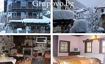 Зимна почивка в село Делчево, Павловата къща. Промоции за нощувка, закуска и вечеря за ДВАМА само за 43.50 лв.