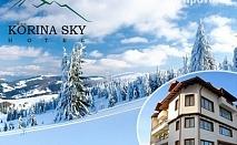 Зимна приказка и релакс в Банско! Нощувка, закуска и сауна за 24 лв. в хотел Korina Sky!