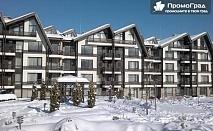 Зимна ваканция - Aspen Resort (Разложка котловина) - 3 нощувки (2-сп. апартамент) със закуски и вечери за 4-ма