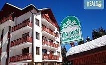 Зимни приключения в Рила Парк 3*, Боровец! Две или три нощувки в апартамент и безплатно настаняване на две деца до 14 години!