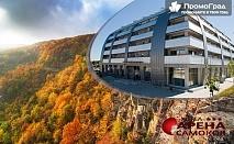 Златна есен в Рила. Нощувка в апартамент със закуска + арома сауна и фитнес за 2-ма в хотел Арена, Самоков за 70 лв.