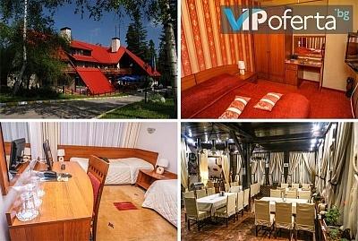 Еднодневен пакет със закуска и вечеря и ползване на СПА в Хотел Бреза***, Боровец