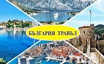 Адриатическа приказка: Дубровник, Котор, Будва, о-в Свети Стефан, Шкодренско езеро! Транспорт + 4 нощувки със закуски и вечери от България Травъл