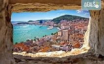 Адриатическа приказка! 5 нощувки с 5 закуски и 2 вечери, транспорт, екскурзоводско обслужване, посещение на Дубровник, Сплит, Неум, Котор и Будва!