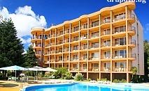 All Inclusive + басейн и лифт до частен плаж на цени от 35.50 лв. в хотел Бона Вита, Златни пясъци. Ранни записвания до 31 Март!