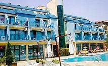 All Inclusive лято 2018г. в Слънчев бряг на цени от 39.99 лв. в хотел Пауталия***