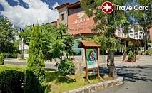 4* ALL Inclusive почивка в Аркутино Фемили Ризорт