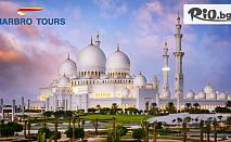 Арабска приказка до Оман, Дубай, Абу Даби, Рас ал Хайма и Ал Айн! 7 нощувки и закуски + самолетни билети, такси, багаж, круиз из фиордите на Мусандам и екскурзовод, от Марбро Турс