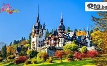Автобусна екскурзия до Букурещ и Синая с възможност за посещение на Брашов и замъка на Дракула в Бран! 2 нощувки и закуски с тръгване от София, Русе и Плевен, от Александра Травел