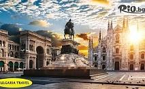 Автобусна екскурзия до Френска Ривиера - Загреб, Милано, Ница и езерото Гарда! 5 нощувки със закуски + транспорт и туристическа програма, от Bulgaria Travel