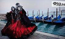 Автобусна екскурзия за Карнавала във Венеция! 3 нощувки със закуски + транспорт и водач, от ABV Travels