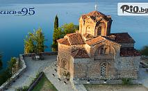 Автобусна екскурзия до Охрид през Май! 2 нощувки в частен хотел в центъра + разглеждане на Скопие и Струга, от Шанс 95 Травел